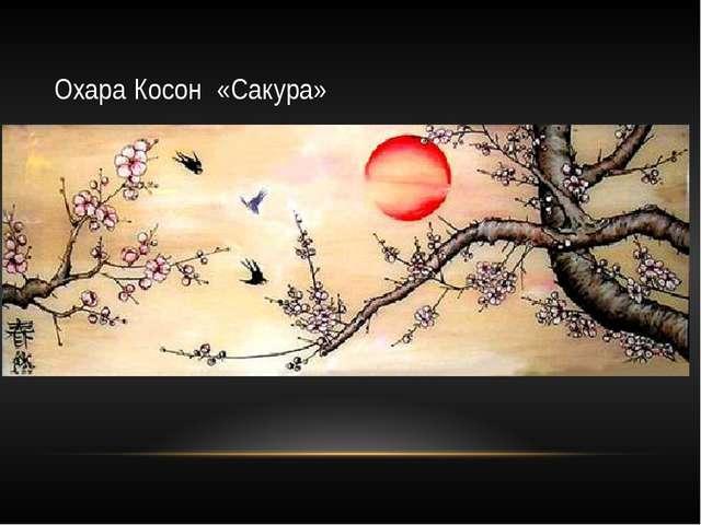 Охара Косон «Сакура»