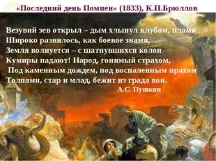«Последний день Помпеи» (1833), К.П.Брюллов Везувий зев открыл – дым хлынул к
