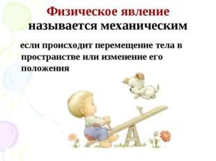 Физическое явление называется механическим если происходит перемещение тела в