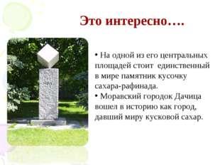 Это интересно…. Моравский городок Дачица вошел в историю как город, давший ми