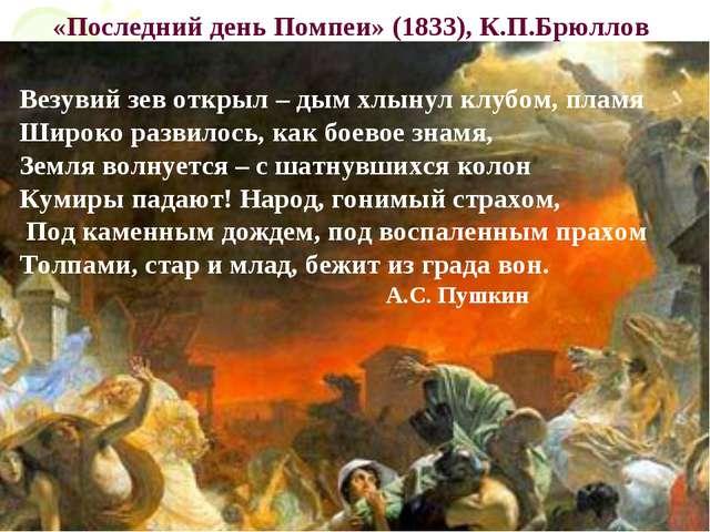 «Последний день Помпеи» (1833), К.П.Брюллов Везувий зев открыл – дым хлынул к...