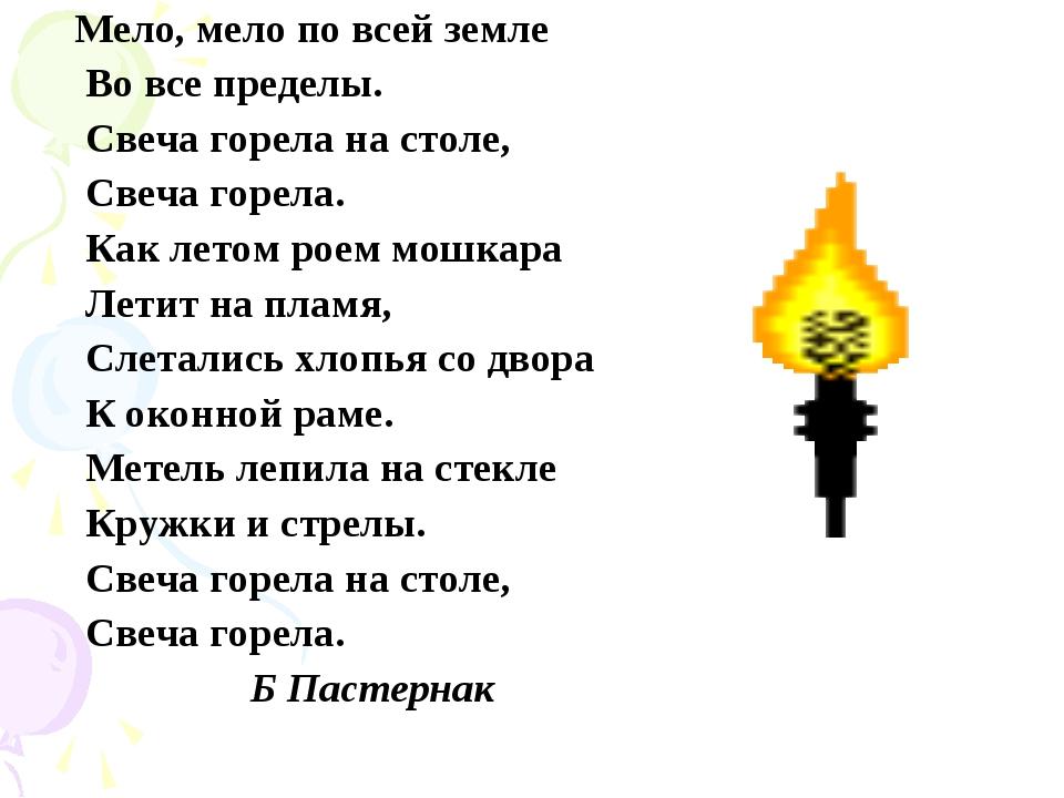 Мело, мело по всей земле Во все пределы. Свеча горела на столе, Свеча горела...