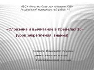 МБОУ «Новоаксубаевская начальная ОШ» Аксубаевский муниципальный район РТ «Сл