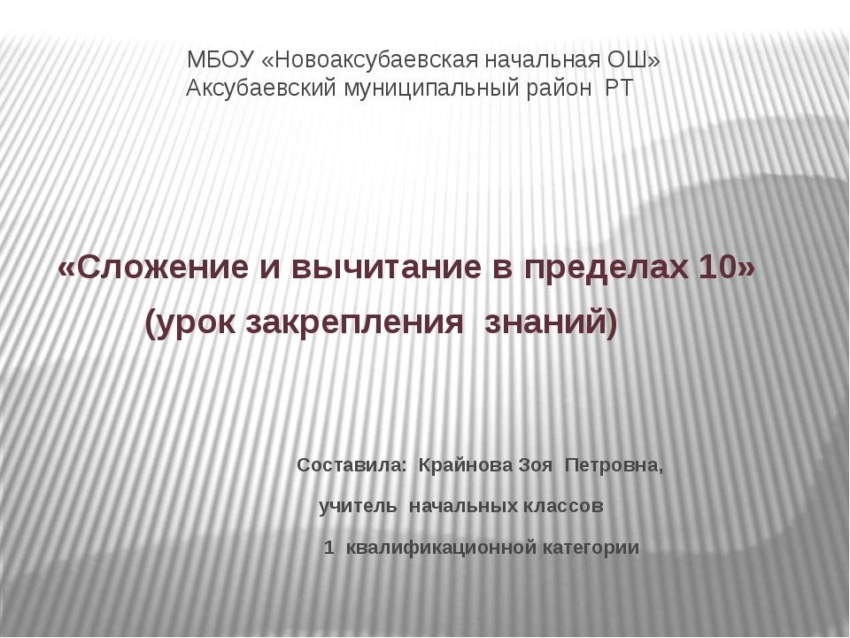 МБОУ «Новоаксубаевская начальная ОШ» Аксубаевский муниципальный район РТ «Сл...