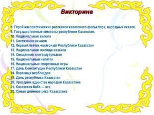 8. Герой юмористических рассказов казахского фольклора, народных сказок. 9. Г