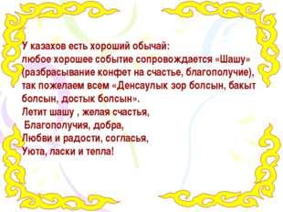 У казахов есть хороший обычай: любое хорошее событие сопровождается «Шашу» (р