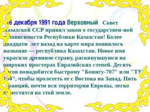 16 декабря 1991 года Верховный Совет Казахской ССР принял закон о государств