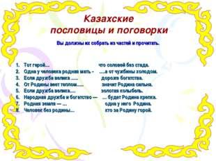 Казахские пословицы и поговорки Вы должны их собрать из частей и прочитать. Т