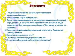 Национальный напиток казахов, приготовленный из молока кобылицы. 2. Его назы