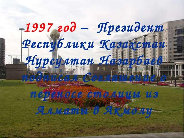 1997 год – Президент Республики Казахстан Нурсултан Назарбаев подписал Согла...