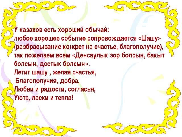 У казахов есть хороший обычай: любое хорошее событие сопровождается «Шашу» (р...