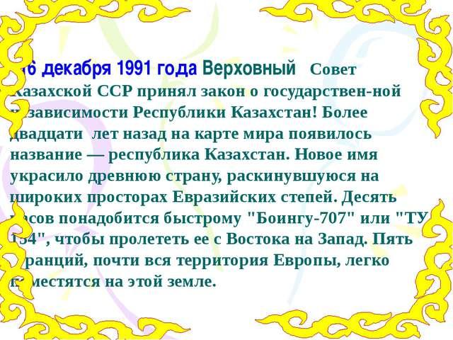 16 декабря 1991 года Верховный Совет Казахской ССР принял закон о государств...