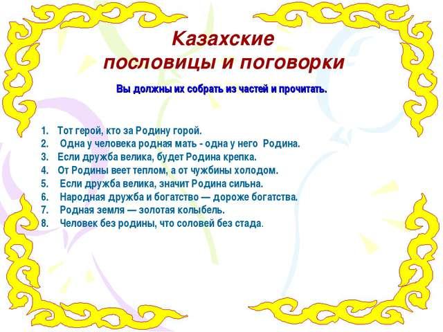 Казахские пословицы и поговорки Вы должны их собрать из частей и прочитать. Т...