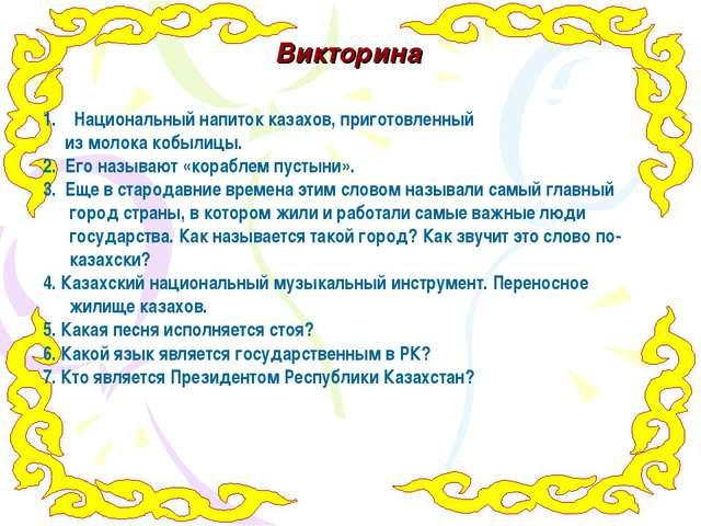 Национальный напиток казахов, приготовленный из молока кобылицы. 2. Его назы...