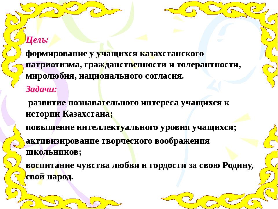 Цель: формирование у учащихся казахстанского патриотизма, гражданственности и...
