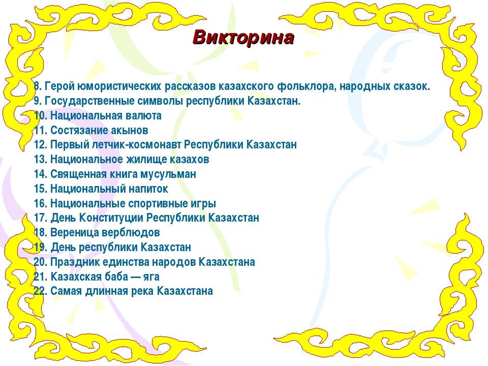 8. Герой юмористических рассказов казахского фольклора, народных сказок. 9. Г...