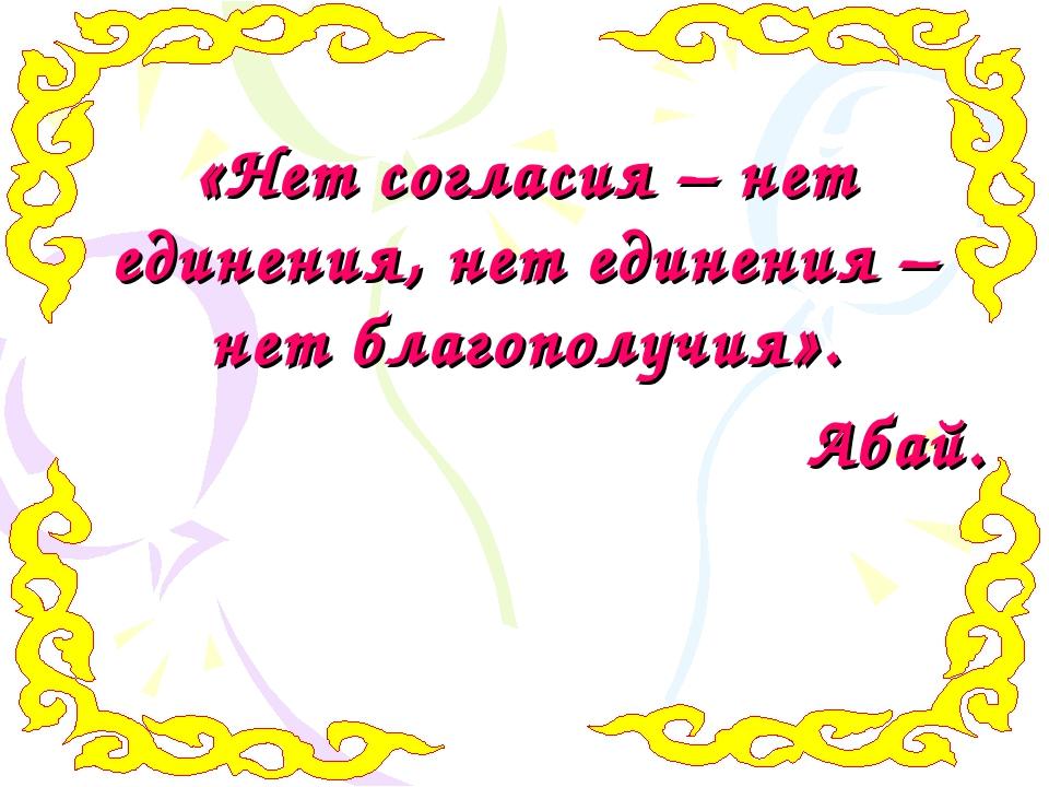 «Нет согласия – нет единения, нет единения – нет благополучия». Абай.