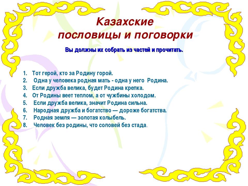 Все пословицы о искусстве на казахском языке