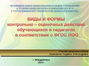 Учитель начальных классов Кряжевских Людмила Александровна г. Междуреченск 20