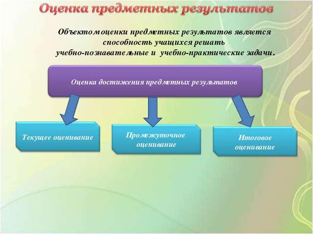 Объектом оценки предметных результатов является способность учащихся решать у...
