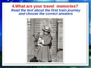 4.What are your travel memories? Read the text about the first train journey