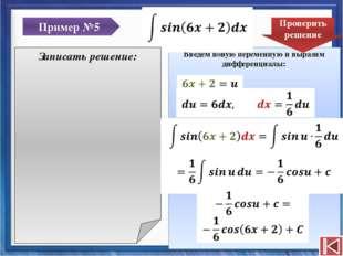 Введем новую переменную и выразим дифференциалы: Пример №5  Записать решени