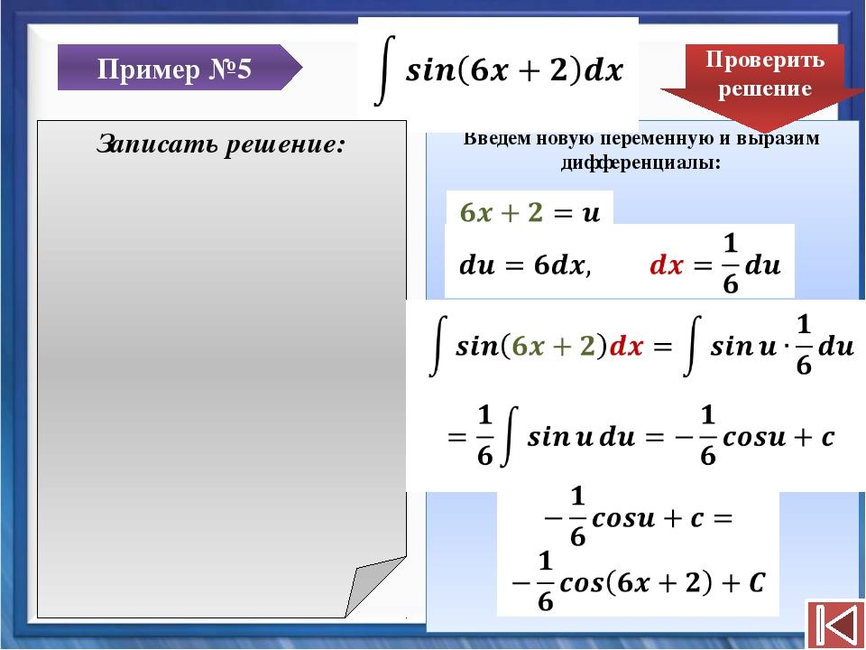 Введем новую переменную и выразим дифференциалы: Пример №5  Записать решени...