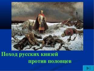 Поход русских князей против половцев