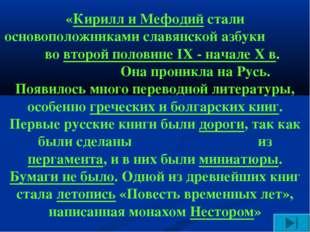 «Кирилл и Мефодий стали основоположниками славянской азбуки во второй половин