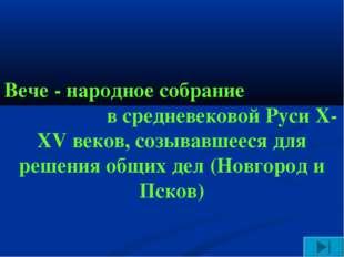 Вече - народное собрание в средневековой Руси X-XV веков, созывавшееся для ре