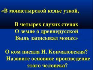 «В монастырской келье узкой, В четырех глухих стенах О земле о древнерусской