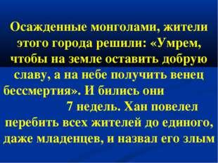 Осажденные монголами, жители этого города решили: «Умрем, чтобы на земле оста