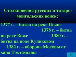 Столкновения русских и татаро-монгольских войск: 1377 г. – битва на реке Пьян