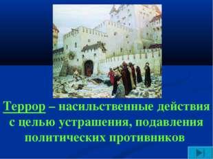Террор – насильственные действия с целью устрашения, подавления политических