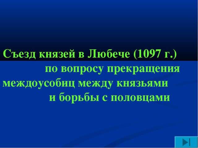 Съезд князей в Любече (1097 г.) по вопросу прекращения междоусобиц между княз...