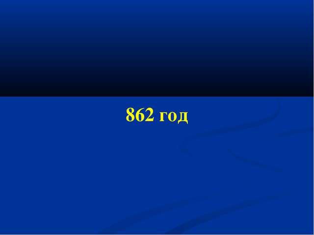 862 год