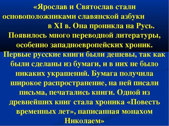 «Ярослав и Святослав стали основоположниками славянской азбуки в XI в. Она пр...