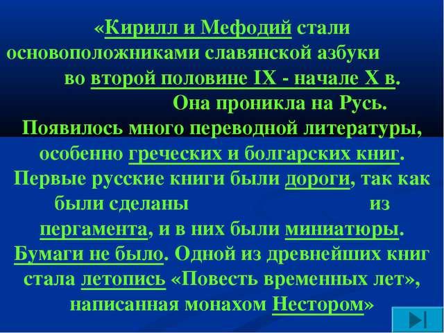 «Кирилл и Мефодий стали основоположниками славянской азбуки во второй половин...