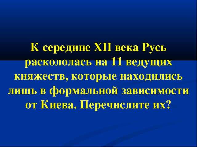 К середине XII века Русь раскололась на 11 ведущих княжеств, которые находили...