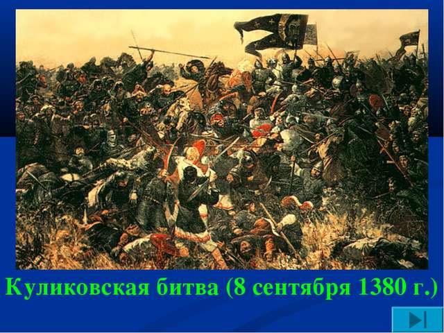 Куликовская битва (8 сентября 1380 г.)