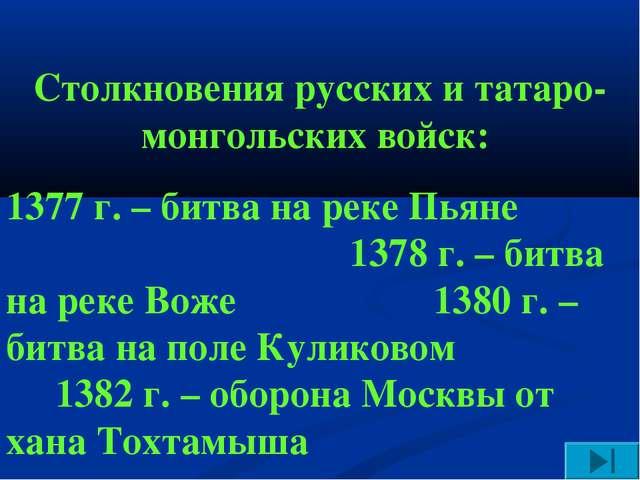 Столкновения русских и татаро-монгольских войск: 1377 г. – битва на реке Пьян...