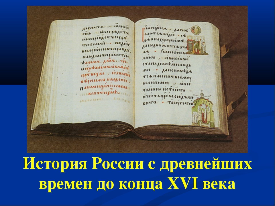 История России с древнейших времен до конца XVI века