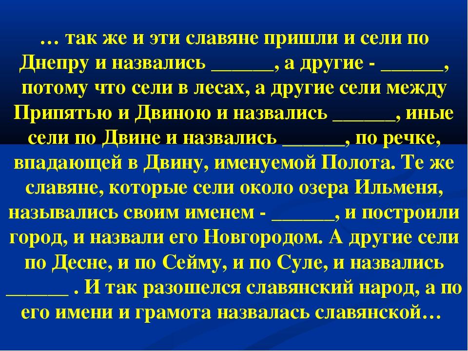… так же и эти славяне пришли и сели по Днепру и назвались ______, а другие -...