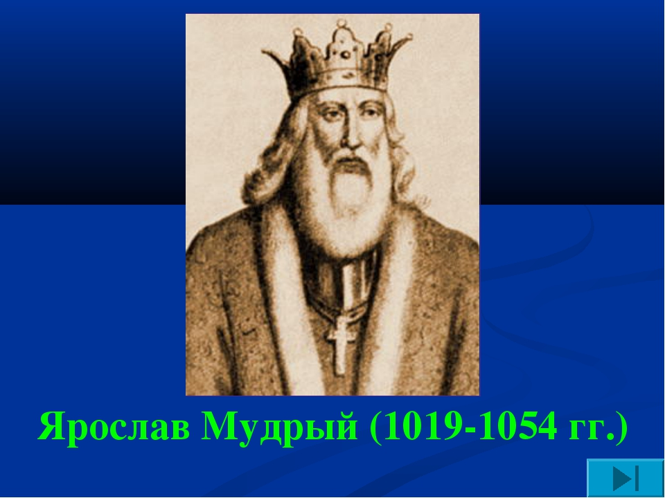Ярослав Мудрый (1019-1054 гг.)