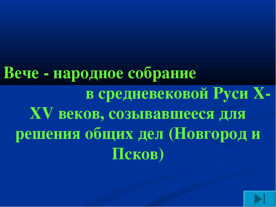 Вече - народное собрание в средневековой Руси X-XV веков, созывавшееся для ре...