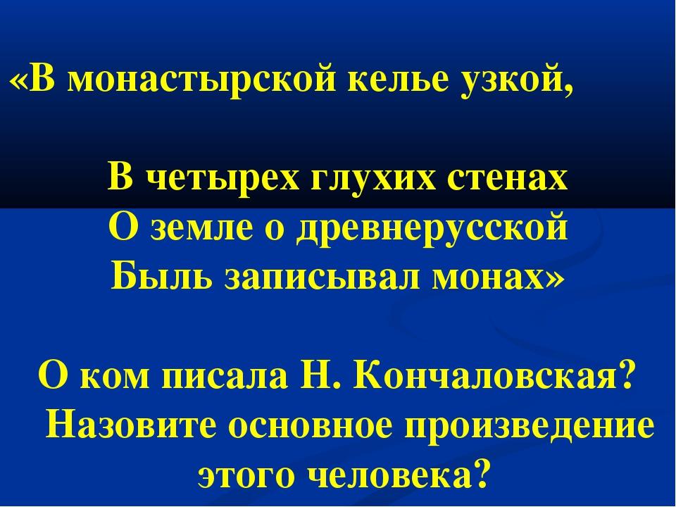 «В монастырской келье узкой, В четырех глухих стенах О земле о древнерусской...