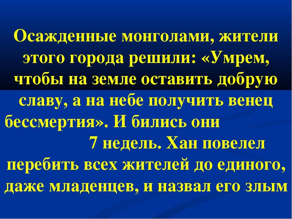 Осажденные монголами, жители этого города решили: «Умрем, чтобы на земле оста...
