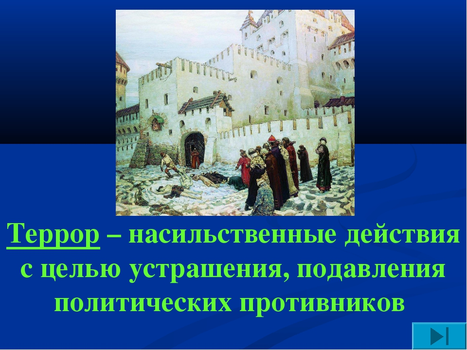 Террор – насильственные действия с целью устрашения, подавления политических...