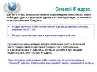 Сетевой IP-адрес. IP-адрес состоит из 4 байт (четыре числа от 0 до 255, разде