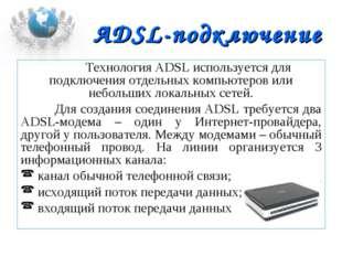 ADSL-подключение Технология ADSL используется для подключения отдельных комп